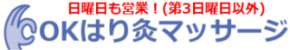 津山市の整体・鍼灸 OKはり灸マッサージ
