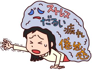 ストレスだるい疲れ倦怠感のイラスト