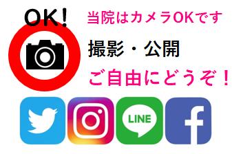 撮影・SNS公開OKのイラスト
