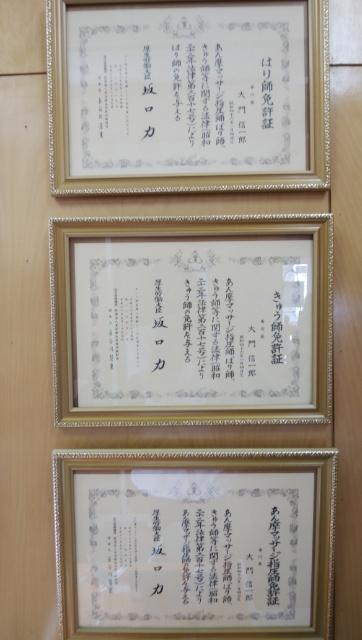 国家資格厚生労働省認可/はり師・きゅう師・あん摩マッサージ指圧師免許証